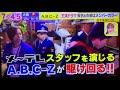 2019.04.04「ドデスカ」A.B.C-Zぼくらのショウタイムインタビュー