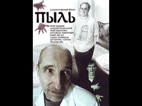 Dust /Pyl'/ Пыль (Russian movie with English subs, 2005). Starring Petr Mamonov