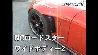 Roadster Wide fender Fabrication Fr  ロードスター・ワイドフェンダー製作・フロント編