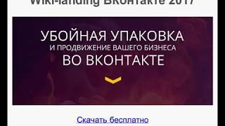 курс wiki-landing вконтакте скачать бесплатно