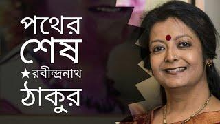পথের শেষ (Pother sesh) Bangla kobita | Bratati Bandyopadhyay