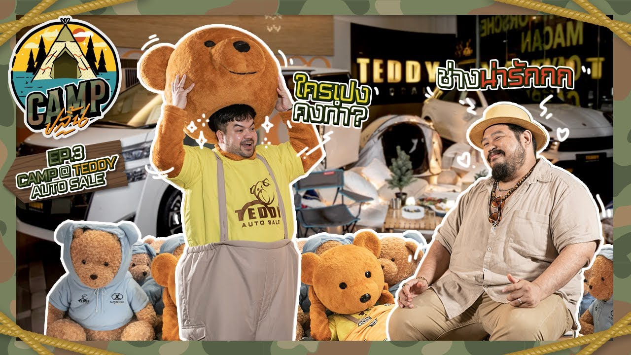 CAMPปลิ้น | EP.3 หนีตามหมีไปนอนที่ Teddy Auto Sale!!