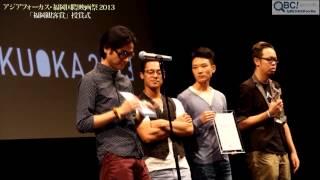 福岡国際映画祭2013「福岡観客賞授賞式」@キャナルシティ劇場(QBC)