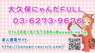 新宿☆にゃんだ☆fullのお店動画
