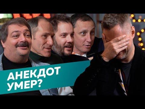 Куда делись анекдоты? Быков, Галыгин, Шац, Цыпкин, Коняев и эксперимент «Редакции»
