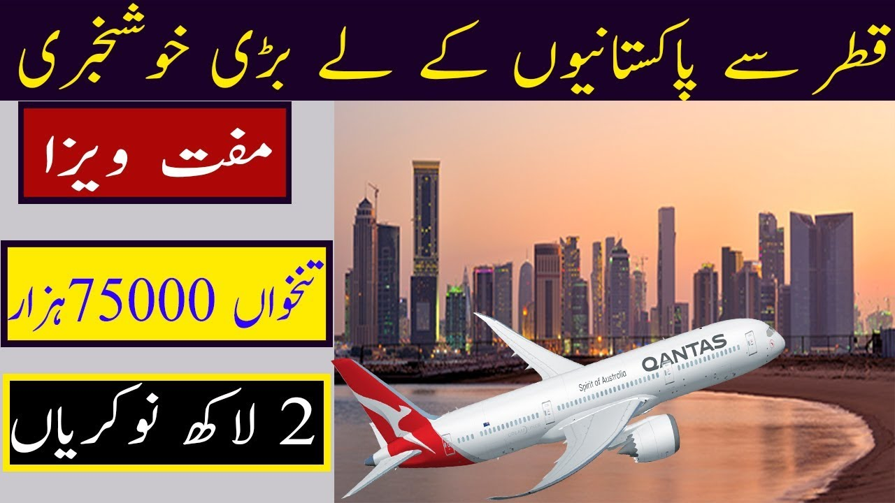 Qatar Visa Free For Pakistan |Qatar free Visa |online apply