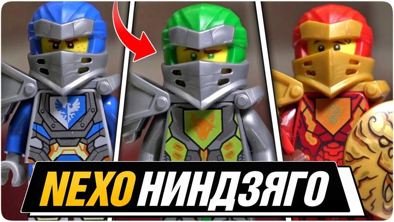 LEGO Ниндзяго 2020 минифигурки и Нексо Найтс рыцари - что получится если их объединить