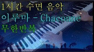 1시간 수면음악 피아노 ASMR  이루마 - 샤콘느 반복연주