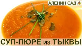 ВКУСНЕЙШИЙ суп-пюре из тыквы / Pumpkin soup