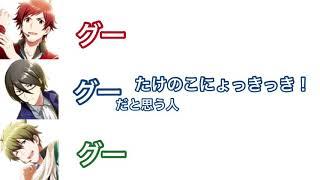 たけのこにょっきっき!【アイドルマスターSideM】【DRAMATIC STARS】【仲村宗悟】【内田雄馬】【八代拓】