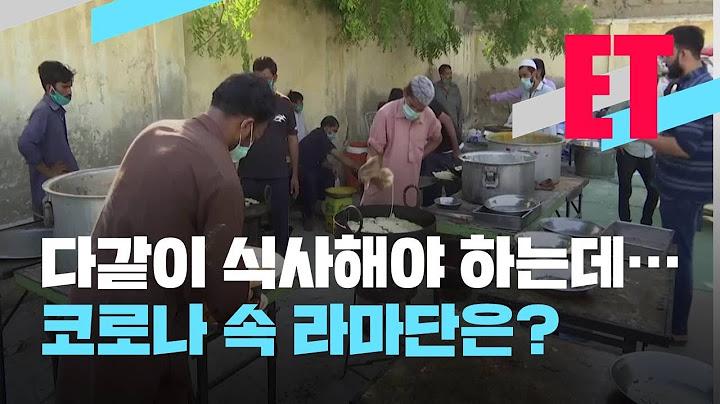 [ET] 두번째 맞이하는 '코로나19 라마단' / KBS 2021.04.08.