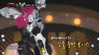 Repeat youtube video 【TVPP】 Bo Mi(Apink) – Lonely, 보미(에이핑크) – 론니 @King Of Masked Singer