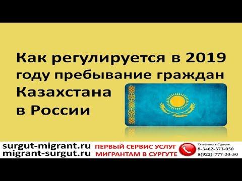 Как регулируется в 2019 году в РФ пребывание граждан Казахстана