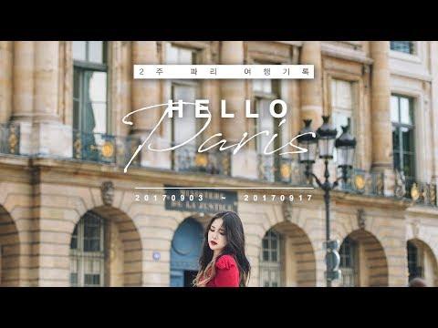 (cc) Hello, Paris 파리 2주 여행 기록 #01 / 리수
