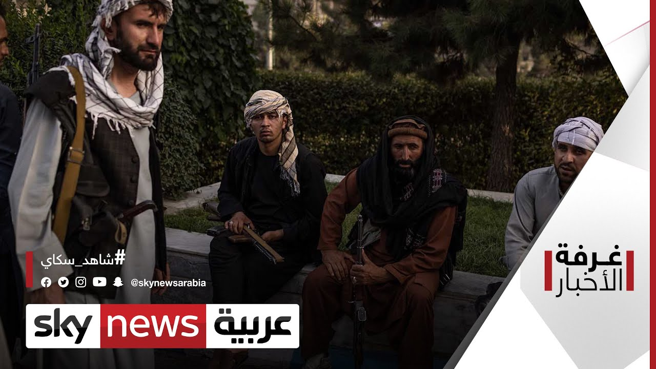 أفغانستان.. -طالبان- أمام تحدي الهجمات المستمرة | #غرفة_الأخبار  - نشر قبل 12 ساعة