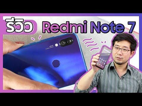 Review | รีวิว Redmi Note7  ลองทุกอย่างให้เธอแล้ววว ~ - วันที่ 21 Mar 2019