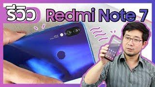 Review | รีวิว Redmi Note7 รุ่น 6 พันกว่าบาท ลองทุกอย่างให้เธอแล้ววว ~