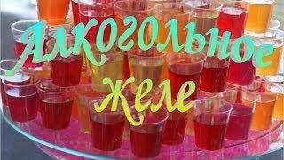 Алкогольное Желе Напитки Рецепты