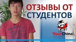 Обучение за рубежом   Нуржанов Дамир yourchina kz