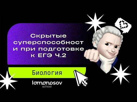 Скрытые суперспособности при подготовке к ЕГЭ | Lomonosov School