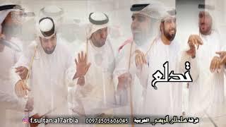 تــدلع |   كلمات : محمد جمعه الكعبي | الحان   سلطان الريسي