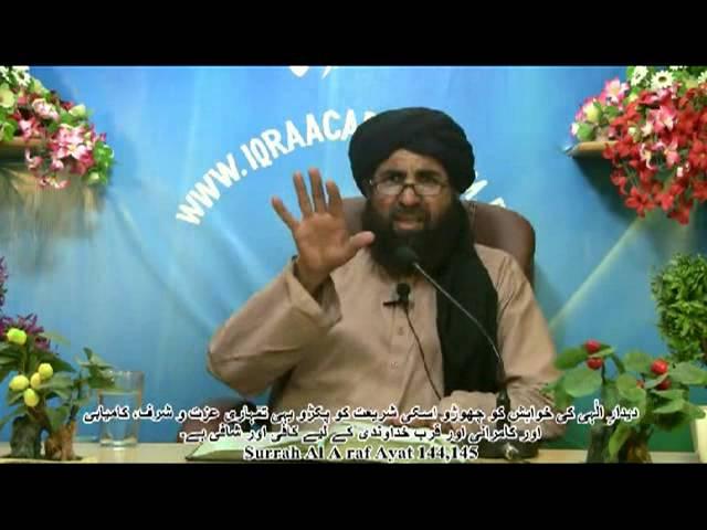 Surrah Al A raf Ayat 144,145
