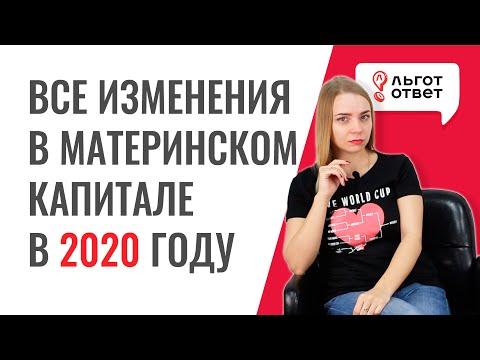Материнский капитал 2020: все изменения