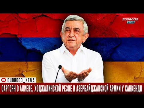 Саргсян о Алиеве, Ходжалинской резне и азербайджанской армии у Ханкенди