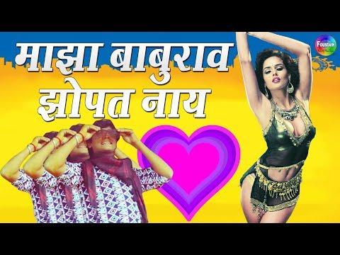 Maza Baburao Zopat Naay - Marathi Lokgeet   New Marathi Songs 2017   Fountain Music
