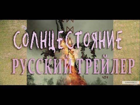 Солнцестояние трейлер 2019 Русский