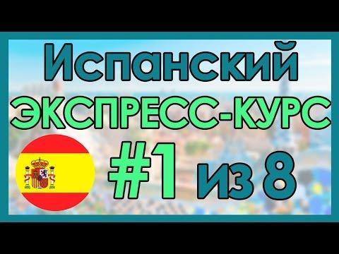 #1 Испанский: ЭКСПРЕСС-КУРС за 8 Уроков ║ Испанский Язык Для Начинающих
