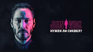 Джон Уик 2 — Нужен ли сиквел?