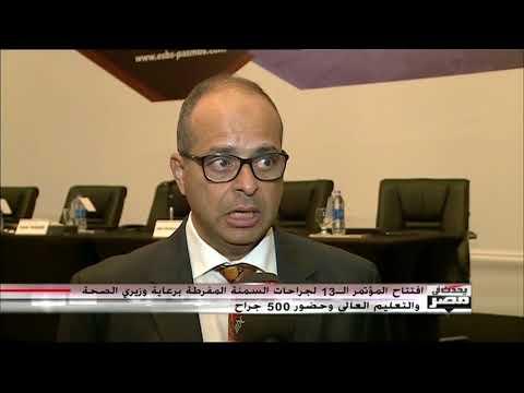 مبادرة مصرية لتخصيص 10 أكتوبر يوما عالميا لسكر السمنة