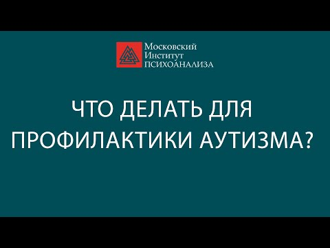 Аутизм - признаки, причины, лечение аутизма