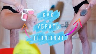 постер к видео Как ИЗБАВИТЬСЯ от ЦЕЛЛЮЛИТА | МОЙ ОПЫТ: скраб, щетки, обертывания, диета. САМЫЙ ЭФФЕКТИВНЫЙ МЕТОД