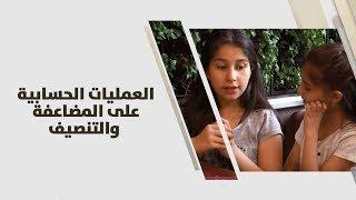 محمد البدارين - العمليات الحسابية على المضاعفة والتنصيف - علمهم بكير