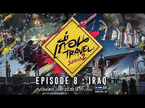 เถื่อน Travel Season 2 [EP.8] Iraq อิรัก แผ่นดินแห่งชีวิต วันที่ 4 สิงหาคม 2561