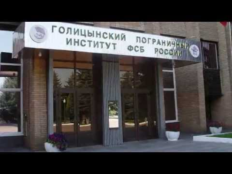 Как поступить в голицынский пограничный институт фсб
