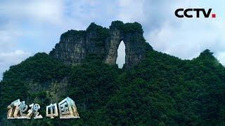 《地理·中国》 20200327 自然胜景·天门奇洞| CCTV科教