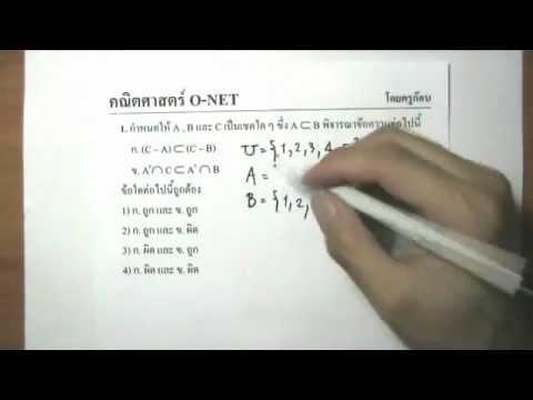 เฉลยข้อสอบเลขO-NET ปี54เซตข้อ1