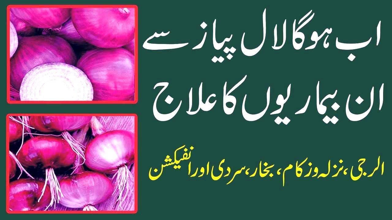 rida aftab pierdere în greutate ceai în urdu)