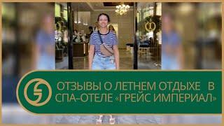 Отзыв о летнем отдыхе в СПА отеле Грейс Империал Красная Поляна