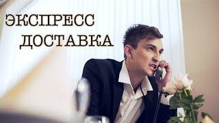«ЭКСПРЕСС ДОСТАВКА» Короткометражный Фильм 2017 HD