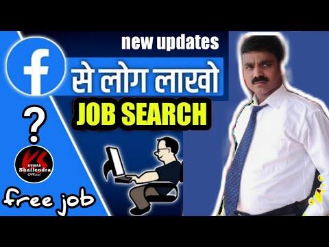 फ़ेसबुक मे जॉब कैसे मिलेगी | Facebook Job Offers | Facebook