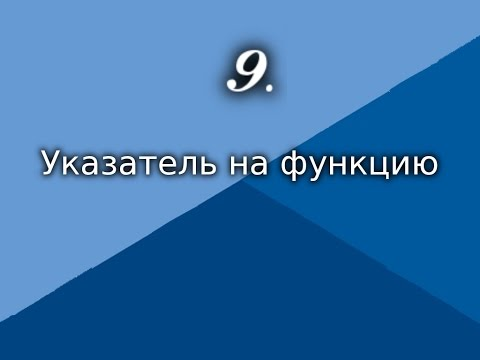 С++ 9. Указатель на функцию