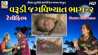 Varudi JagVikhyat Part-2 || વરુડી જગવિખ્યાત - ભાગ - 2 - ( GUJRATI TELIFILM ) FULL HD VIDEO