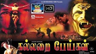 Kallarai Peigal Full Movie HD  | Hollywood Dubbed Tamil Movies | GoldenCinema