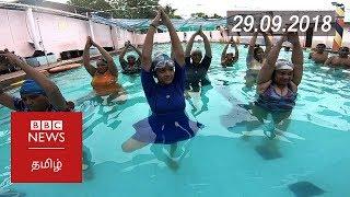 BBC Tamil News 20-09-2018 World News