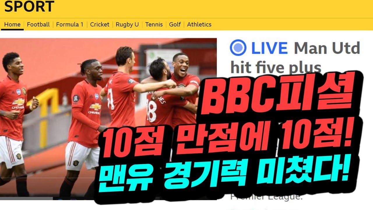 맨유 경기력 미쳤다! BBC피셜 10점 만점에 10점! 맨유 해외팬들 반응 난리남 ㅋㅋ (Feat. 맨유 본머스 브루노 페르난데스)