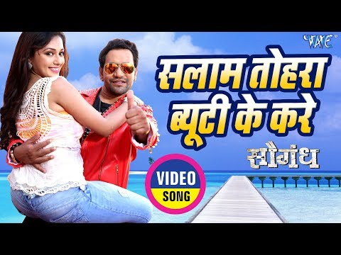 "Dinesh Lal Yadav ""Nirahua"" - Salam Tohra Beauty Ke Kare - Saugandh - Mani - Bhojpuri Song 2018"